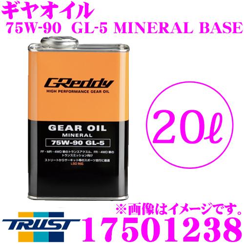 トラスト GReddy ギヤオイル 1750123875W-90 GL-5 MINERAL BASE LSD対応内容量:20リットル