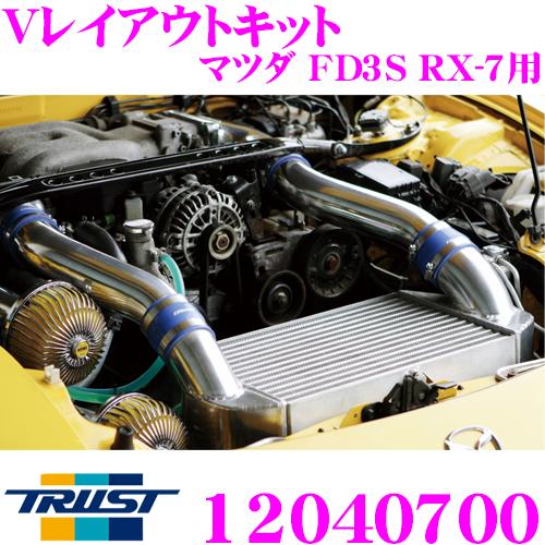 TRUST トラスト GReddy 12040700 VレイアウトSTDキット マツダ FD3S RX-7用
