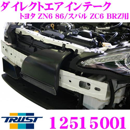 TRUST トラスト GReddy ダイレクトエアインテーク 12515001 トヨタ ZN6 86/スバル ZC6 BRZ用
