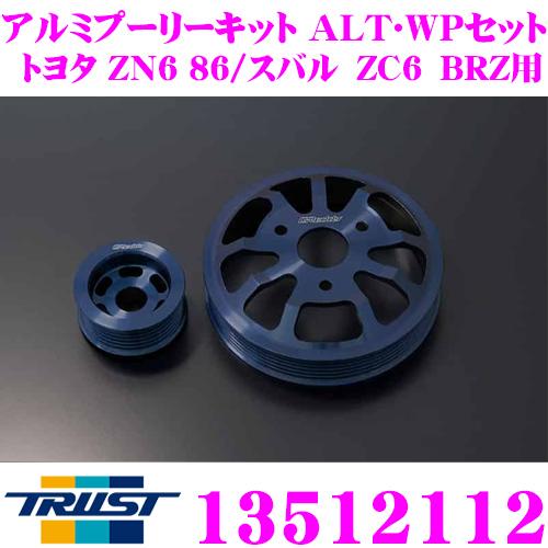 TRUST トラスト GReddy 13512112アルミプーリーキット ALT・WPセットトヨタ ZN6 86/スバル ZC6 BRZ用