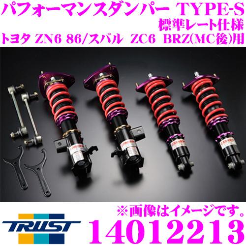 TRUST トラスト GReddy 14012213(品番:TY-PD-006)パフォーマンスダンパーTYPE-S スタンダードレートトヨタ ZN6 86/スバル ZC6 BRZ(MC後)用