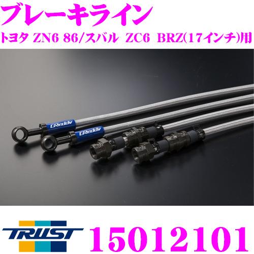 TRUST トラスト GReddy 15012101(品番:TY001) ブレーキライン(ブレーキホース)トヨタ ZN6 86/スバル ZC6 BRZ(17インチ)用車検対応 1年保証