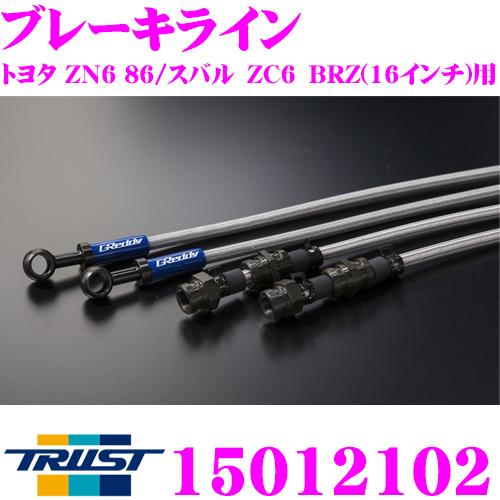 TRUST トラスト GReddy 15012102(品番:TY002) ブレーキライン(ブレーキホース)トヨタ ZN6 86/スバル ZC6 BRZ(16インチ)用車検対応 1年保証