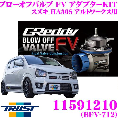 TRUST トラスト GReddy 11591210(品番:BFV-712) ブローオフバルブ FV アダプターKIT スズキ HA36S アルトワークス用