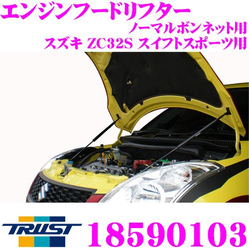 TRUST トラスト GReddy 18590103 エンジンフードリフター ノーマルボンネット用 スズキ ZC32S スイフトスポーツ用