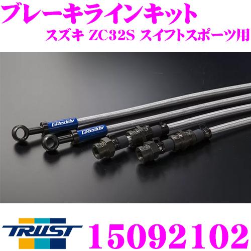 TRUST トラスト GReddy 15092102 (品番:SZ002)ブレーキライン(ブレーキホース)スズキ ZC32S スイフトスポーツ用車検対応 1年保証