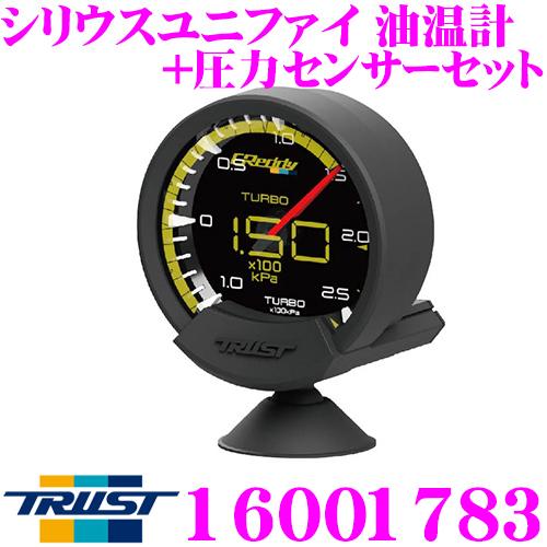 TRUST トラスト GReddy 16001783 sirius unify(シリウスユニファイ)油温計+圧力センサーセット
