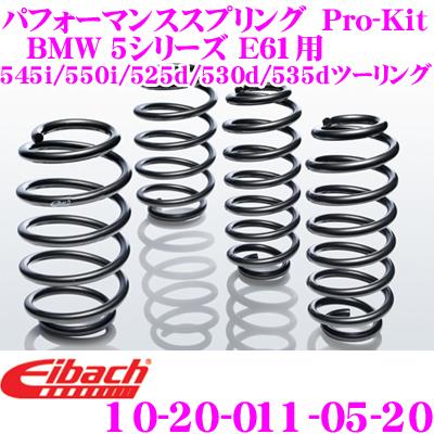 Eibach アイバッハ ローダウンサスペンションキット BMW 5シリーズ E61 545i 550i 525d 530d 535d ツーリング用 Pro-Kit プロキット 10-20-011-05-20 一台分セット ダウン量 F 20~30mm