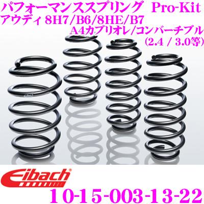 Eibach アイバッハ ローダウンサスペンションキットアウディ 8H7 / B6 / 8HE / B7 A4カブリオレ / コンバーチブル用 (2.4 / 3.0等)Pro-Kit プロキット 10-15-003-13-22 一台分セットダウン量 F 20mm R 20mm