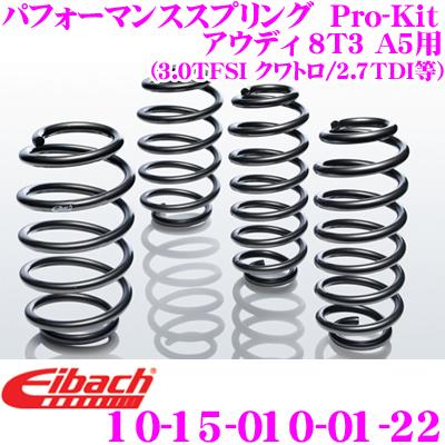 Eibach アイバッハ ローダウンサスペンションキット アウディ 8T3 A5用 (3.0 TFSI クワトロ / 2.7 TDI等) Pro-Kit プロキット 10-15-010-01-22 一台分セット ダウン量 F 25mm R 20mm
