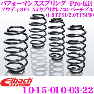 Eibach アイバッハ ローダウンサスペンションキットアウディ 8F7 A5カブリオレ / コンバーチブル用 (1.8 TFSI / 2.0 TFSI等)Pro-Kit プロキット 10-15-010-03-22 一台分セットダウン量 F 20~25mm R 15mm