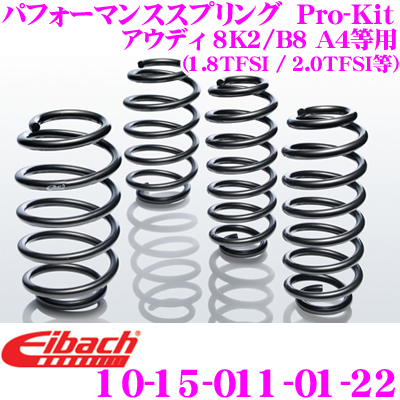 Eibach アイバッハ ローダウンサスペンションキット アウディ 8K2 / B8 A4等用 (1.8 TFSI / 2.0 TFSI等) Pro-Kit プロキット 10-15-011-01-22 一台分セット ダウン量 F 35mm R 30mm
