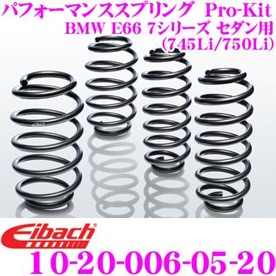 Eibach アイバッハ ローダウンサスペンションキット BMW E66 7シリーズセダン 745Li 750Li Pro-Kit プロキット 10-20-006-05-20 一台分 ダウン量 F -15~25mm, 羽島市:910bc48f --- mcafeestore.jp