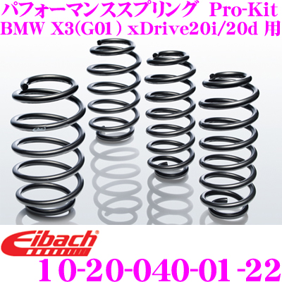 Eibach アイバッハ ローダウンサスペンションキット BMW X3 G01 (xDrive20i/xDrive20d)用 Pro-Kit プロキット 10-20-040-01-22 一台分セット ダウン量 F 20~25mm R 20~25mm