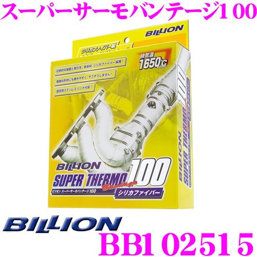 BILLION ビリオン スーパーサーモバンテージ100 BB102515エキゾーストバンテージ 100シリーズ圧倒的な耐熱性能を誇るシリカファイバー採用レーシングカー/チューニングカーに最適