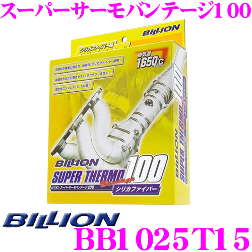 BILLION ビリオン スーパーサーモバンテージ100 BB1025T15 エキゾーストバンテージ 100シリーズ 圧倒的な耐熱性能を誇るシリカファイバー採用 レーシングカー/チューニングカーに最適