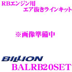 BILLION ビリオン エア抜きラインキット BALRB20SETRBエンジン専用 テフロン仕様気泡が見えるエア抜きラインRB20用ラインアダプター付属