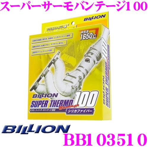 BILLION ビリオン スーパーサーモバンテージ100 BB103510エキゾーストバンテージ 100シリーズ圧倒的な耐熱性能を誇るシリカファイバー採用レーシングカー/チューニングカーに最適