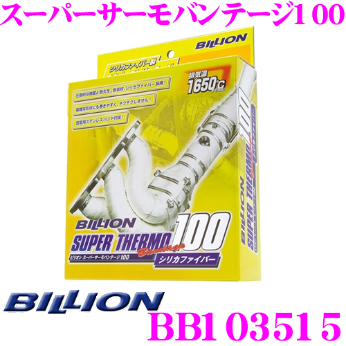 BILLION ビリオン スーパーサーモバンテージ100 BB103515 エキゾーストバンテージ 100シリーズ 圧倒的な耐熱性能を誇るシリカファイバー採用 レーシングカー/チューニングカーに最適