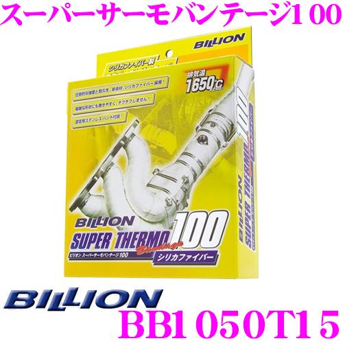 BILLION ビリオン スーパーサーモバンテージ100 BB1050T15エキゾーストバンテージ 100シリーズ 圧倒的な耐熱性能を誇るシリカファイバー採用 レーシングカー/チューニングカーに最適