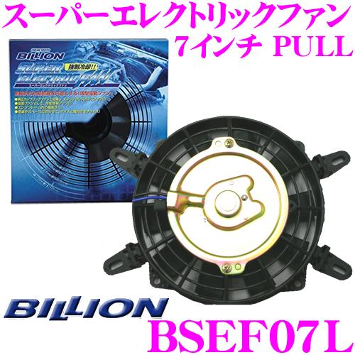 BILLION ビリオン 電動ファン BSEF07L ビリオンスーパーエレクトリックファン 7インチ 風向き:PULL 薄型 後付タイプ