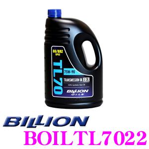BILLION ビリオン ミッションオイル BOILTL7022 BILLION OILS SAE:75W-90 API:GL-4 内容量2.2リッター トヨタ 86/スバル BRZ専用