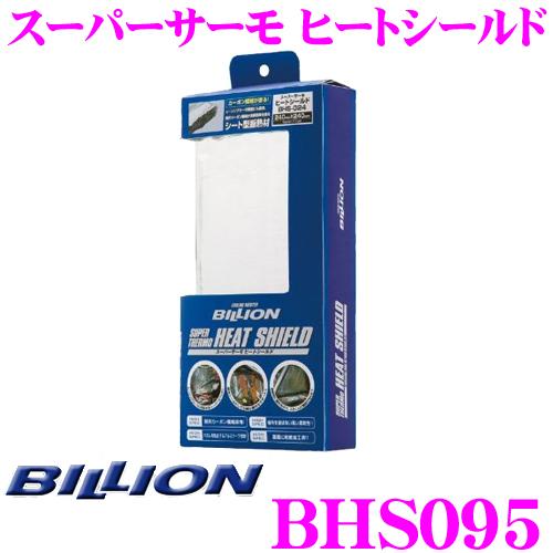 BILLION ビリオン 断熱材 BHS095 スーパーサーモ ヒートシールド サイズ:950mm×950mm 厚み:5mm アルミテープ 5m付属