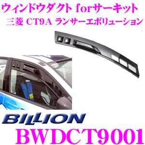BILLION ビリオン ウィンドウダクト BWDCT9001 ウインドウダクト for サーキット 三菱 CT9A ランサーエボリューション7 / 8 / 9用 簡単取付け サンバイザー / ドアバイザー