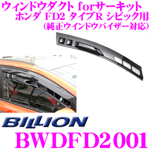 BILLION ビリオン ウィンドウダクト BWDFD2001 ウインドウダクト for サーキット ホンダ FD2 タイプR シビック用 簡単取付け サンバイザー / ドアバイザー