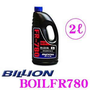 BILLION ビリオン デフオイル BOILFR780 BILLION OILS SAE:80W-250 API:GL-5 内容量2リッター FR機械式LSD専用