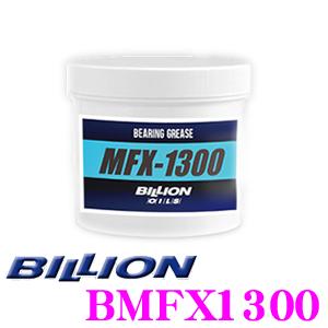 BILLION ビリオン BMFX1300ハブベアリング専用グリース MFX-1300 内容量 500g