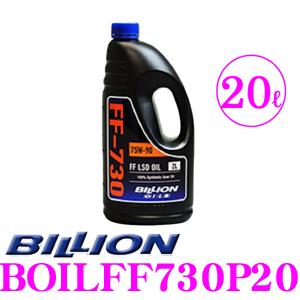 BILLION ビリオン FFミッションオイル BOILFF730P20BILLION OILS SAE:75W-90 API:GL-5 内容量20リッター FF機械式LSD専用