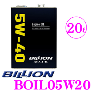 BILLION ビリオン エンジンオイル BOIL05W20 BILLION OILS SAE:5W-40 内容量20リッター 100%化学合成油