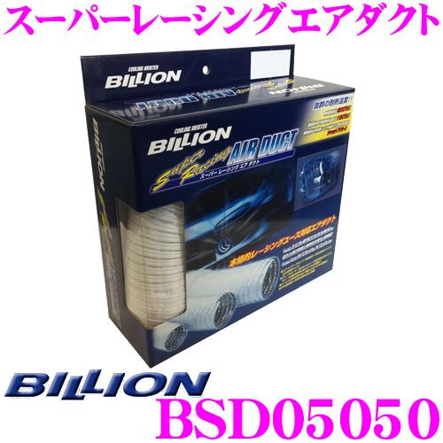 BILLION ビリオン エアダクト BSD05050スーパーレーシングエアダクト内径50φ 500cm抜群の耐熱性 耐久性