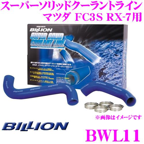 BILLION ビリオン ラジエーターホース BWL11 ビリオンスーパーソリッドクーラントライン マツダ FC3S RX-7用 ホースバンド付属 耐膨らみ/ツブレに非常に強い強化ラジエターホース
