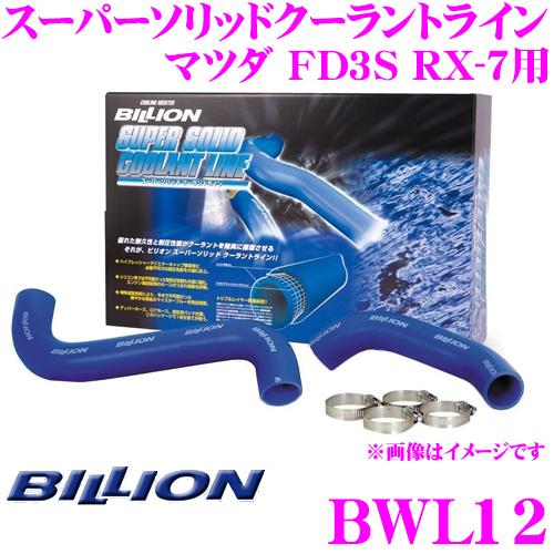 BILLION ビリオン ラジエーターホース BWL12ビリオンスーパーソリッドクーラントラインマツダ FD3S RX-7用 ホースバンド付属耐膨らみ/ツブレに非常に強い強化ラジエターホース