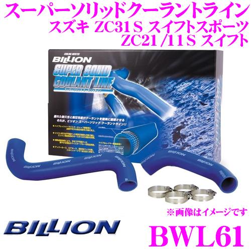 BILLION ビリオン ラジエーターホース BWL61ビリオンスーパーソリッドクーラントラインスズキ ZC31S スイフトスポーツ/ZC21/11S スイフト用 ホースバンド付属耐膨らみ/ツブレに非常に強い強化ラジエターホース