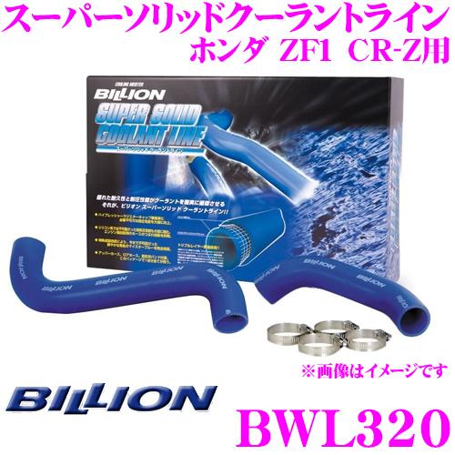 BILLION ビリオン ラジエーターホース BWL320 ビリオンスーパーソリッドクーラントライン ホンダ ZF1 CR-Z用 ホースバンド付属 耐膨らみ/ツブレに非常に強い強化ラジエターホース