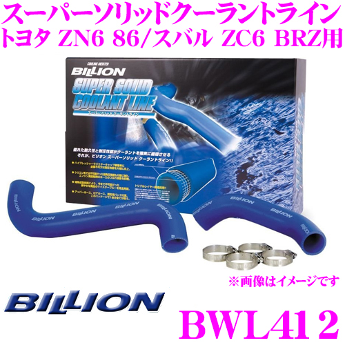 BILLION ビリオン ラジエーターホース BWL412ビリオンスーパーソリッドクーラントライントヨタ ZN6 86/スバル ZC6 BRZ用 ホースバンド付属耐膨らみ/ツブレに非常に強い強化ラジエターホース