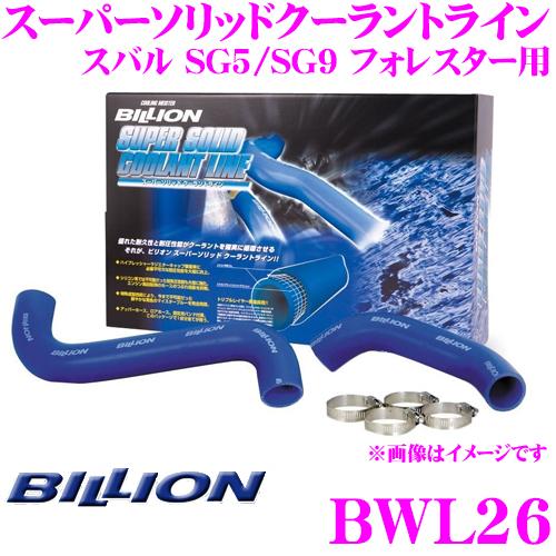 BILLION ビリオン ラジエーターホース BWL26ビリオンスーパーソリッドクーラントライン スバル SG5・SG9 フォレスター用 ホースバンド付属 耐膨らみ/ツブレに非常に強い強化ラジエターホース