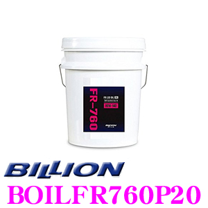 BILLION ビリオン デフオイル BOILFR760P20BILLION OILS SAE:80W-140 API:GL-5 内容量20リッターFR機械式LSD専用