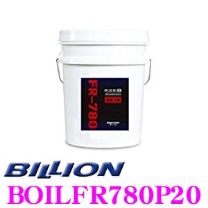BILLION ビリオン デフオイル BOILFR780P20BILLION OILS SAE:80W-250 API:GL-5 内容量20リッターFR機械式LSD専用