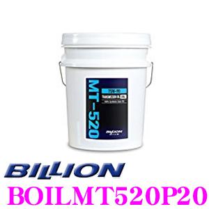 BILLION ビリオン ミッションオイル BOILMT520P20 BILLION OILS SAE:75W-90 API:GL-4 内容量20リッター FR マニュアルトランスミッション用