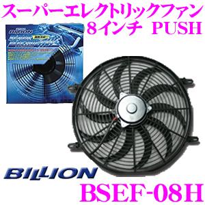 BILLION ビリオン 電動ファン BSEF08H ビリオンスーパーエレクトリックファン 8インチ 風向き:PUSH 薄型 後付タイプ 12V車専用