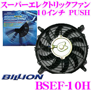 BILLION ビリオン 電動ファン BSEF10Hビリオンスーパーエレクトリックファン10インチ 風向き:PUSH薄型 後付タイプ 12V車専用
