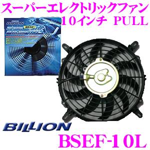 BILLION ビリオン 電動ファン BSEF10L ビリオンスーパーエレクトリックファン 10インチ 風向き:PULL 薄型 後付タイプ