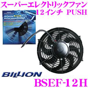BILLION ビリオン 電動ファン BSEF12H ビリオンスーパーエレクトリックファン 12インチ 風向き:PUSH 薄型 後付タイプ