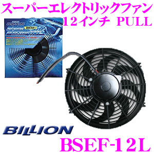 BILLION ビリオン 電動ファン BSEF12L ビリオンスーパーエレクトリックファン 12インチ 風向き:PULL 薄型 後付タイプ 12V車専用