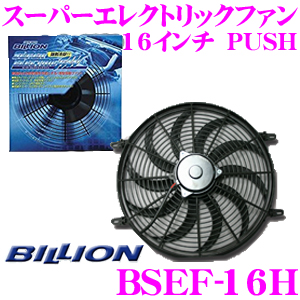 BILLION ビリオン 電動ファン BSEF16H ビリオンスーパーエレクトリックファン 16インチ 風向き:PUSH 薄型 後付タイプ
