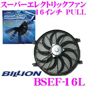 BILLION ビリオン 電動ファン BSEF16L ビリオンスーパーエレクトリックファン 16インチ 風向き:PULL 薄型 後付タイプ
